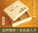 ベビーメモリアルボックス メモリアル 赤ちゃん