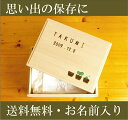 ベビーメモリアルボックス メモリアル 赤ちゃん プレゼント