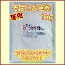 【レターパックライトのみ送料無料】 そば専用つなぎ粉 1kg(小麦強力粉 割り粉)