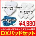【送料無料】【正規品】H2Oウルトラスチームマスター専用 DXパッドセット ※本体とセットではありません。 【RCP】【HLS_DU】