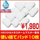 【正規品】H2Oウルトラスチームマスター専用 使い捨てパッド10枚※本体とセットではありません 【RCP】【HLS_DU】