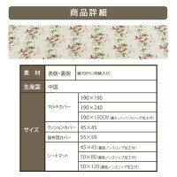 【キルト】あざやかなピンクときめ細かいお花がキレイ!マルチキルトカバー「カロン」【200×200cm約2畳】【RCP】