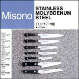 ミソノ MISONO モリブデン鋼 ペティナイフ ツバ付 130mm包丁 NO.532 日本製 国産 misono MISONO ペティ130mm