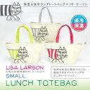 人気の北欧デザイナー「リサラーソン」シリーズ! ランチタイムになると、ネコのマイキーがお出迎え♪ 弁当箱や水筒がすっきり収まるトートバッグ!