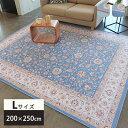 ラグ ラグマット カーペット 絨毯 ファラオ/200×250cm 洗える 約3畳 長方形 おしゃれ 北欧 上品 花柄 ブルー グリーン 滑りにくい オールシーズン ヨーロピアン リビング 洗えるラグ