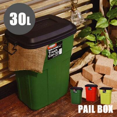 ゴミ箱 ごみ箱 トラッシュカン 30L【L-941GR,L-941RE,L-941YE W39×D27×H48.6cm】ゴミ箱 屋外 大型 ベランダ ダストボックス おしゃれ 北欧