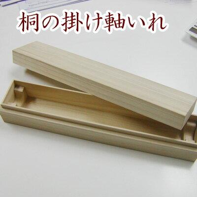 掛け軸入れ 尺7用(51.5cm)