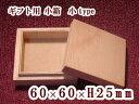 ギフト用木箱 (60×60×H25)