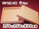 ギフト用木箱 (150×150×30)
