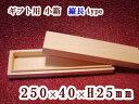 ギフト用木箱 縦長(250×40×25)