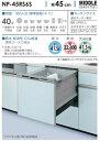 パナソニック/Panasonic ビルトイン食器洗い乾燥機【NP-45RS6S】操作部カラー:シルバー R6シリーズ 幅45cm 約5人分 40点 約42L