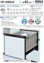 パナソニック/Panasonic ビルトイン食器洗い乾燥機【NP-45RS6K】操作部カラー:ブラック R6シリーズ 幅45cm 約5人分 40点 約42L