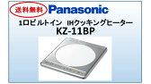 パナソニック IHクッキングヒーター KZ-11BP 1口ビルトインタイプ(100V) 幅31.8cm ステンレストップ【送料無料(沖縄・離島除く)】 ※注:卓上型ではありません