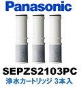 SEPZS2103PC (3本入り) パナソニック Panasonic 浄水栓交換用カートリッジ 浄水器一体型シャワー混合水栓 浄水器専用水栓用 (別品番・同等品番:PZS2103PC) 【送料無料(沖縄・離島除く)】