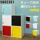 キューブ BOX 鍵付 ロッカー カラフル かわいい ロッカー マルチ 収納 金庫 ボックス 5602351 サカベ
