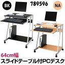 シンプルな パソコンデスク ブラック/ナチュラルPC 机 学習机 テーブル サカベ 789596