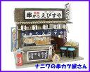 ビリーの手作りドールハウスキット ナニワの串カツ屋