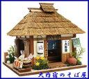 街道シリーズ / 大内宿のそば屋手作りハウス ビリードールハウスキットミニチュアハウス