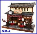 京町家キット / 陶器屋手作りハウス ビリードールハウ