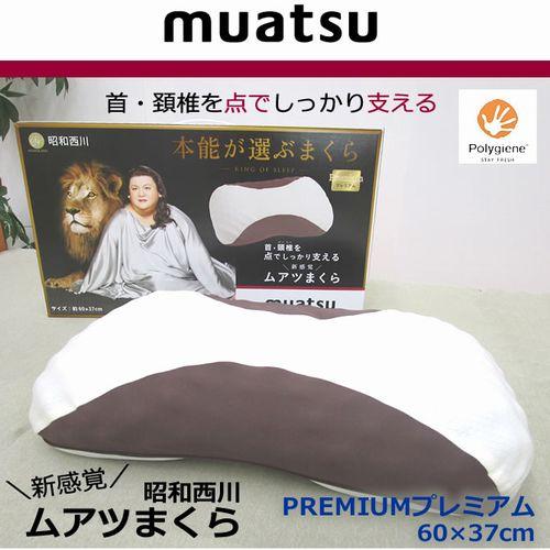 ムアツ枕 MP8100 マツコ プレミアム p...の紹介画像2