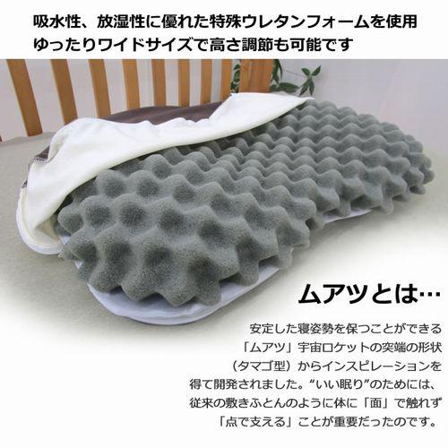 ムアツ枕 MP8100 マツコ プレミアム p...の紹介画像3