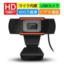 送挿すだけですぐ使える ウェブカメラ WEBカメラ 1080p 800万画素 フルHD ウェブカム ストリーミング マイク内蔵 家庭 会議用 PCカメラ USBカメラ 小型 パソコン ビデオ通話 会議 オンライン授業 在宅勤務用 zoom Skypeなど 日本配送