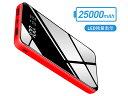 モバイルバッテリー 大容量 25000mah 急速充電 LC...