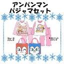 それいけ!アンパンマン/アンパンマン☆ベビー/女の子福袋 パジャマセット アパレルセット 80~100cm/2点セット 2017年度