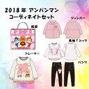 それいけ!アンパンマン/アンパンマン☆ベビー/女の子福袋 コーディネイトセット アパレルセット 80~95cm/4点セット 2018年度