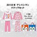 それいけ!アンパンマン/アンパンマン☆ベビー/女の子福袋 パジャマセット アパレルセット 80~100cm/2点セット 2018年度