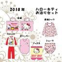 ハローキティ/キティちゃん☆キティお泊りセット ベビー福袋 ベビー BABY 女の子《80cm 90cm 95cm》/ピンク 2018年度
