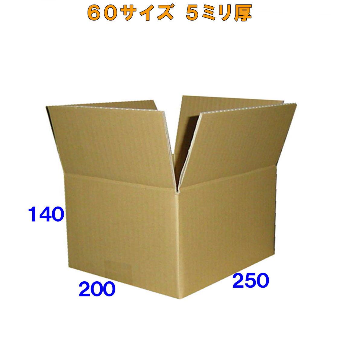 60サイズ クラフト ダンボール箱 50枚 5ミリ厚※この商品はヤマト運輸での配送です※
