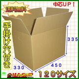 お引越しに便利な手掛け穴付き段ボール箱10枚です。レビューご投稿でオマケ差し上げます。梱包資材/梱包材、ダンボール/段ボール【】120サイズ ダンボール箱 10枚 手掛け穴付き