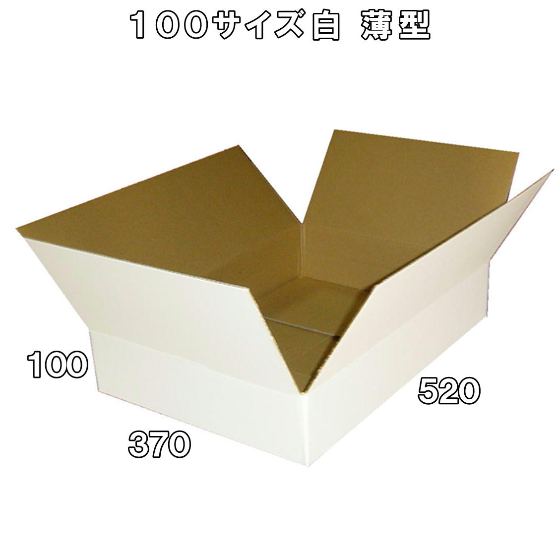 【送料無料】100サイズ激安白ダンボール箱 20枚 便利線入り※この商品はヤマト運輸での配送です※