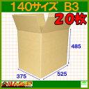 【送料無料】140サイズ ダンボール箱 B3 20枚 便利線入り 5ミリ厚※この商品は西濃運輸での配送です※※沖縄と離島は対象外となります※