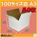 【送料無料】100サイズ白ダンボール箱A3 50枚 便利線入り※この商品は西濃運輸での配送です※※沖縄と離島は対象外となります※