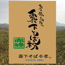 霧下そば粉【赤峰(あかみね)】石臼挽き 中国内モンゴル産(1kg)
