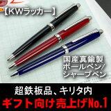 【05P08Feb15】【日本製】【楽ギフ名入れ】KWラッカー ボールペン/KWラッカー シャープペン