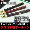 Croco4-400x400