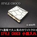 Stylecrococoin-400