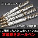 Stylecrocopen-400