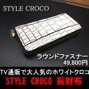 Stylecrocowallet-400