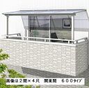 三協アルミ シャルレ 2階用 アルミ色枠 4.5間×3尺 関東間 標準柱 ポリカ板 600タイプ