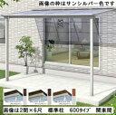 三協アルミ シャルレ 1階用 木調色枠 5間×5尺 関東間 標準柱 熱線遮断FRP 600タイプ