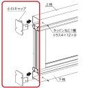 三協アルミ フレイナ Y1型用オプション 小口キャップ 1212 木調色