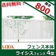 LIXIL TOEX ライシスフェンス4型 フリーポールタイプ 本体 T-8 【リクシル】