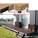 四国化成 ファンデッキHG 1.5間×12尺(3630) 幕板B 調整式束柱NL コーナーキャップ仕様 『ウッドデッキ 人工木』