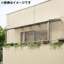 リクシル パワーアルファ 造り付けバルコニー用 30cm(900タイプ) 関東間 間口2.0間×出幅4尺 標準仕様 F型 ポリカ屋根