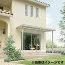 リクシル シュエット 600タイプ テラスタイプ 関東間 間口W 1.5間×出幅D 7尺 F型・熱線吸収アクアポリカ屋根 『テラス屋根』