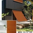 ショッピングすだれ YKKAP アウターシェード 本体 1枚仕様 幅1670mm×高さ3100mm オレンジ生地 生地幅1600mm 7AN-15031-RN-V